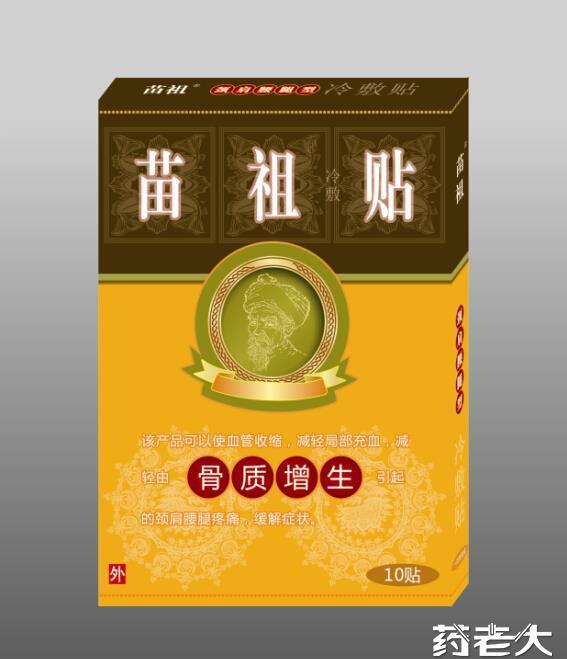苗祖冷敷贴(骨质增生型10贴)