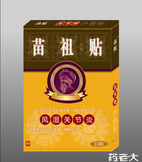 苗祖冷敷贴(风湿关节炎型10贴)