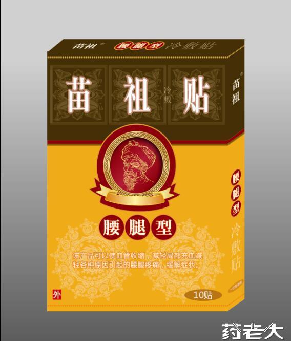 苗祖冷敷贴(腰腿型10贴)