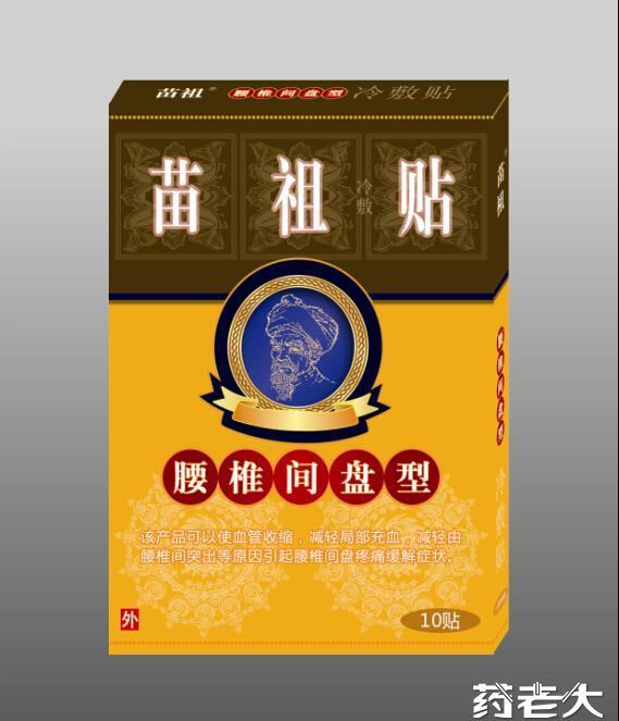 苗祖冷敷贴(腰椎间盘型10贴)