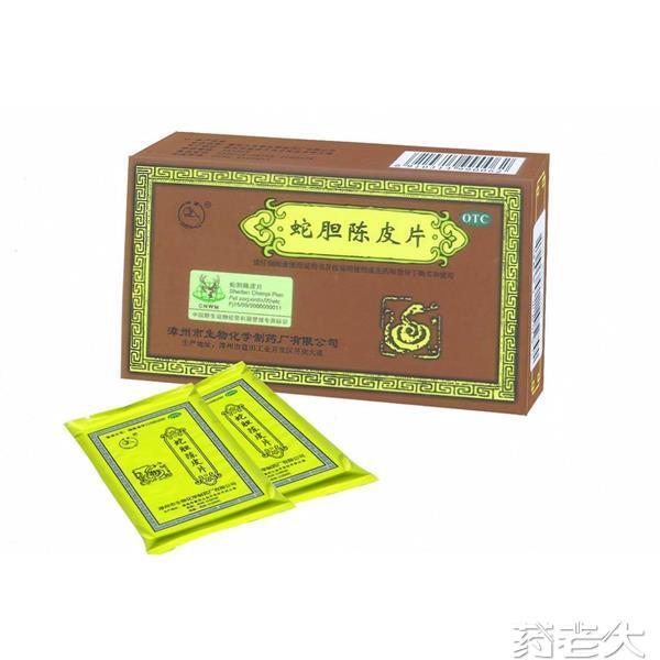 蛇膽陳皮片