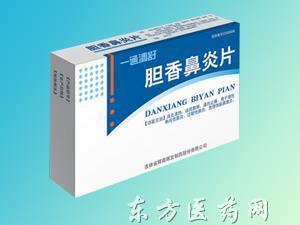 膽香鼻炎片