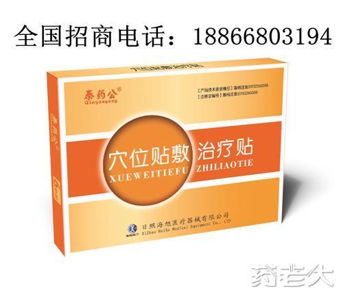 咳喘贴|小儿腹泻贴|胃炎贴|穴位贴敷治疗贴(医保)