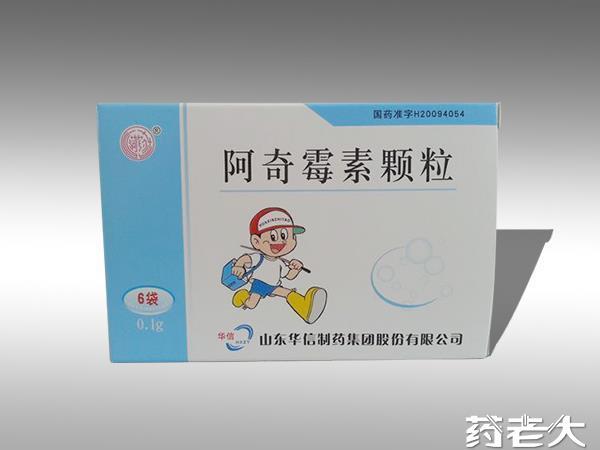 阿奇霉素颗粒(基药医保)