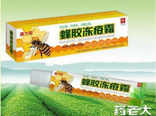蜂膠凍瘡霜