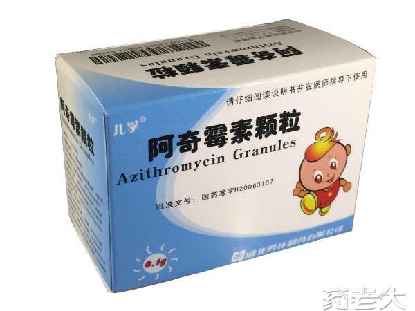基药-阿奇霉素颗粒10袋(基药、感冒、抗生素)