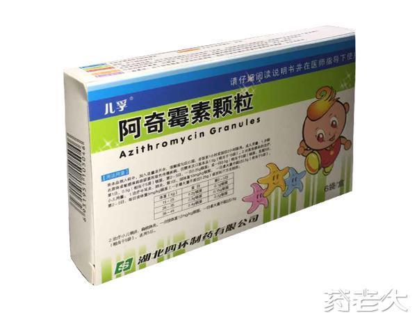 基药—阿奇霉素颗粒6袋(基药、感冒、抗生素)