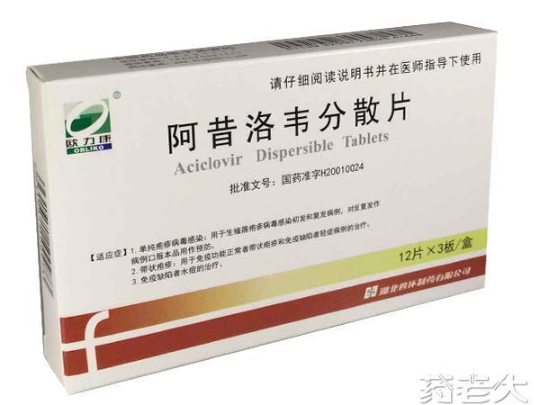 (抗生素、抗感染、医保)阿昔洛韦分散片