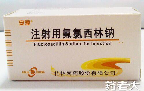注射用氟氯西林鈉