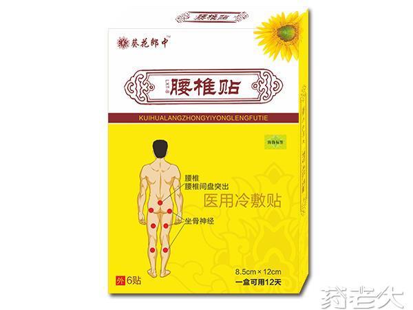 腰椎贴/外用/贴剂/腰椎/骨科/风湿