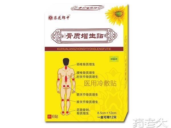 骨质增生贴/贴剂/骨科/风湿/外用/
