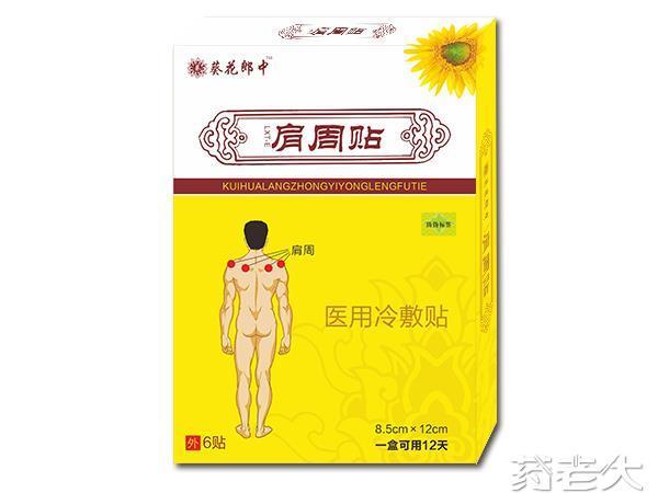 肩周贴/贴剂/肩周/骨科/风湿/外用/