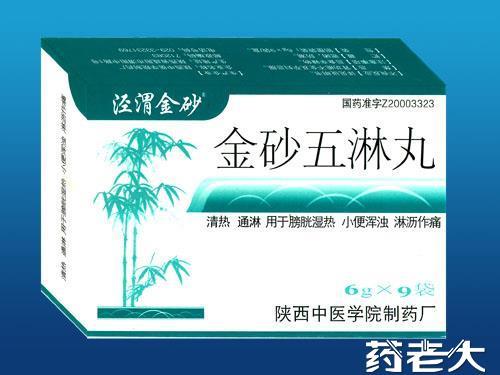 金砂五淋丸 * 中药抗菌素 疗效持久副作用小
