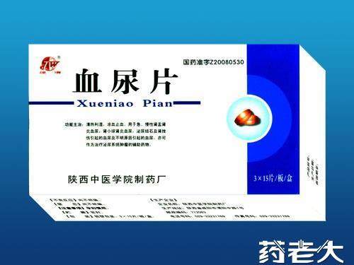 血尿片 *泌尿系临床专科用药