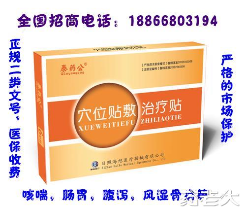 贴敷疗法|穴位贴敷治疗贴|临床全科医保品种