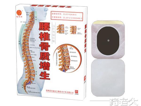 腰椎骨质增生(贴剂、镇痛)