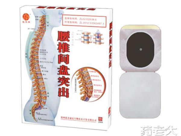 腰椎间盘突出(镇痛、贴剂)