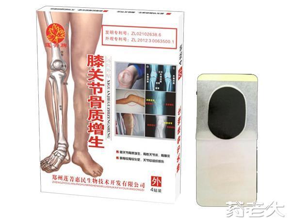 膝关节骨质增生(镇痛、贴剂、西药)