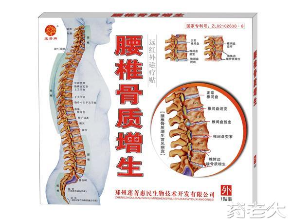 腰椎骨质增生(外用、贴剂、镇痛)
