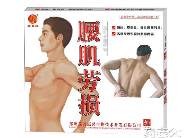 腰肌劳损(外用、镇痛、贴剂)