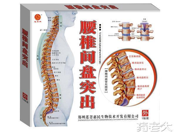 腰椎间盘突出(外用、镇痛、贴剂)