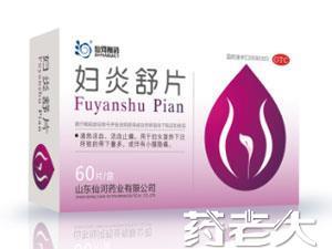 妇炎舒片(医保、妇科用药,清热/解毒/消炎药)
