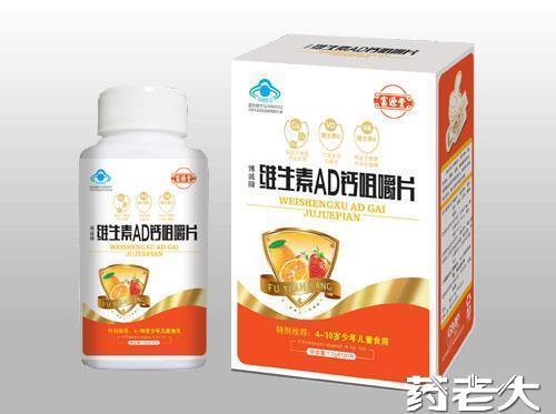 維生素AD鈣咀嚼片