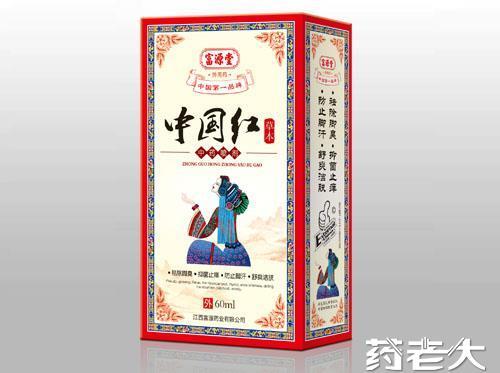 中国红中药喷剂