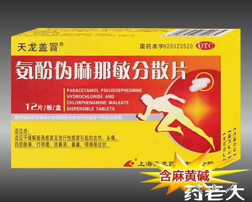 氨酚伪麻那敏分散片(新立克)