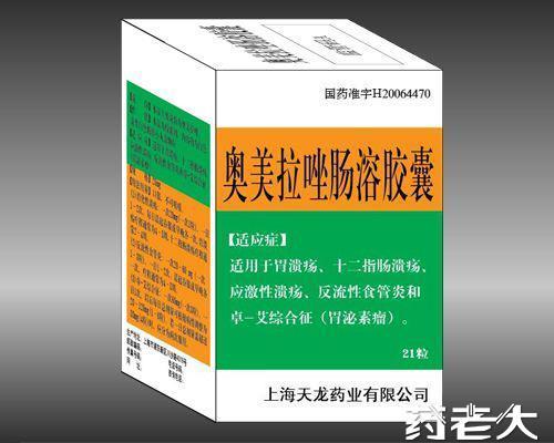 奥美拉唑肠溶胶囊 国家医保 基药2012