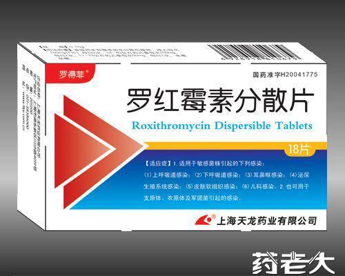 罗红霉素分散片 国家医保