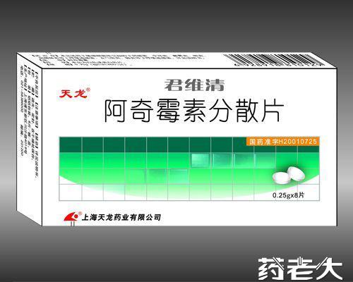 阿奇霉素分散片 基药2012