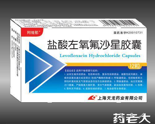 盐酸左氧氟沙星胶囊  国家医保  基药2012