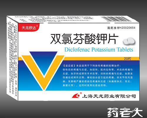 双氯芬酸钾片 国家医保  基药2012