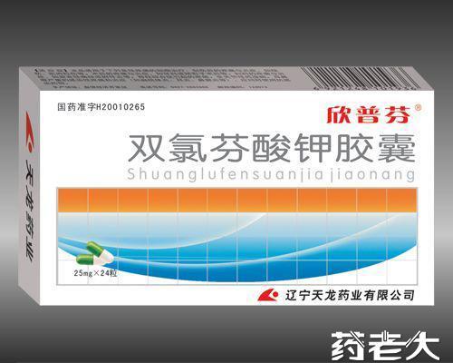 双氯芬酸钾胶囊  国家医保 基药2012