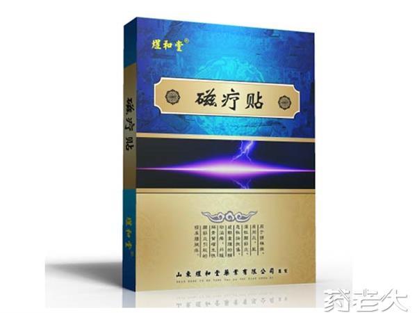 磁療貼-磁療貼劑產品貼牌