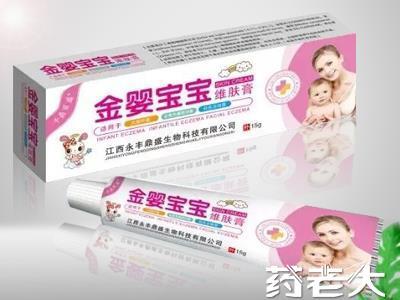 金婴宝宝维肤膏/湿疹专用