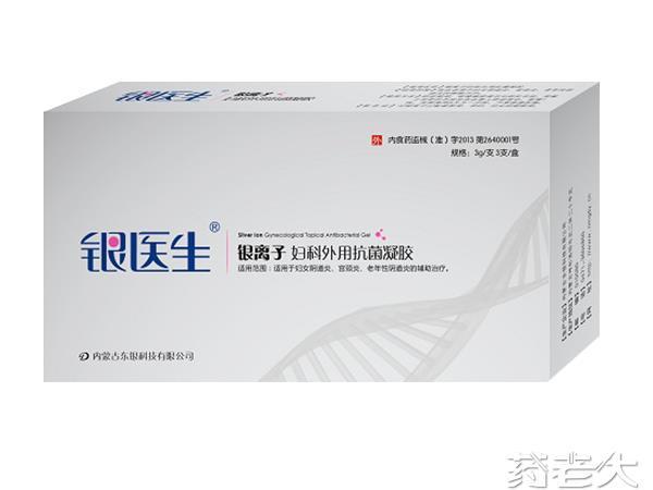 银医生银离子妇科外用抗菌凝胶