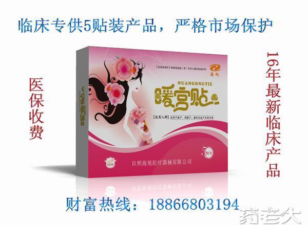 16年新临床产品|暖宫贴(医保收费)