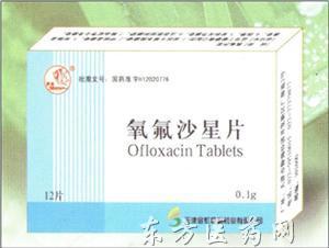 氧氟沙星片