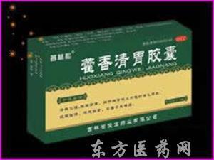 藿香清胃胶囊(肝胆肠类)